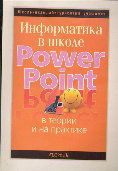 Информатика в школе PowerPoint в теории и на практике
