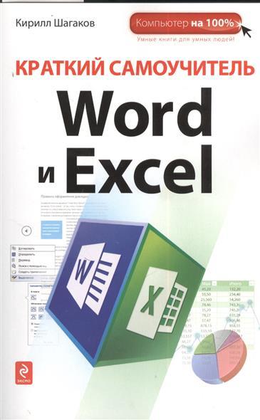 Шагаков К. Краткий самоучитель Word и Excel
