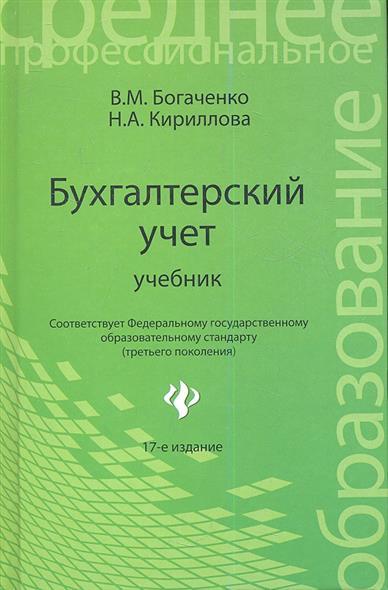 Бухгалтерский учет : учебник. Издание 17-е, переработанное и дополненное