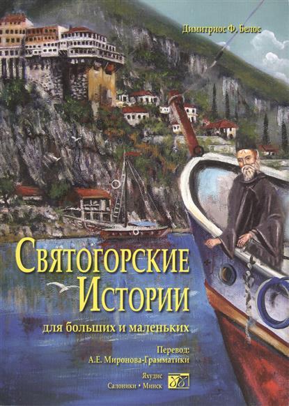 Белос Д. Святогорские истории для больших и маленьких книгу почтой отцы святогорцы и святогорские истории