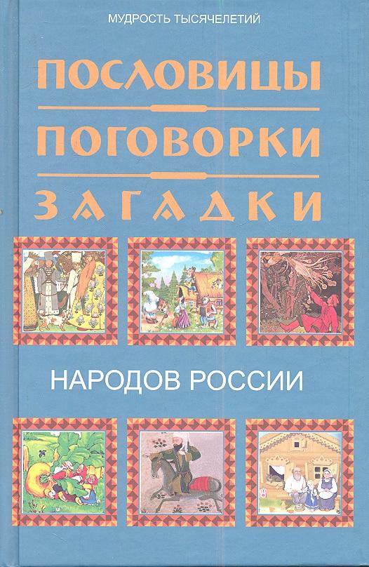 Пословицы, поговорки, загадки народов России. Издание 2-е