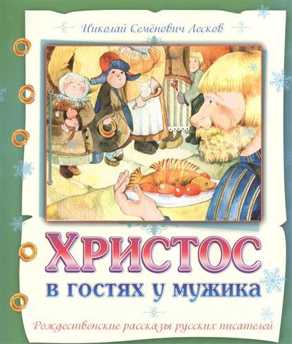 Христос в гостях у мужика. Рождественские рассказы русских писателей