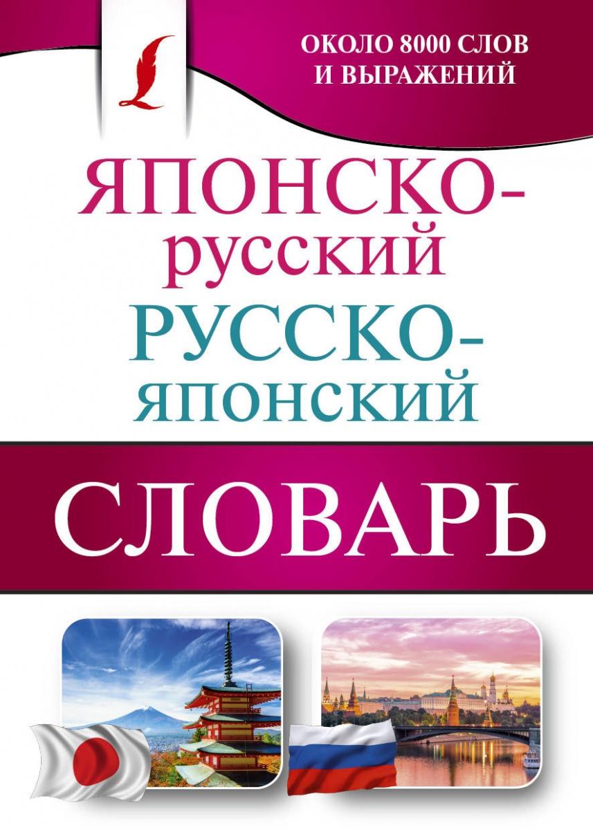 Надежкина Н. (сост.) Японско-русский русско-японский словарь. Около 8000 слов и выражений