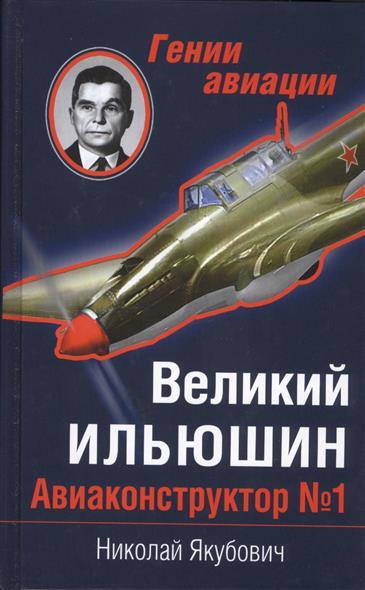 Великий Ильюшин. Авиаконструктор № 1