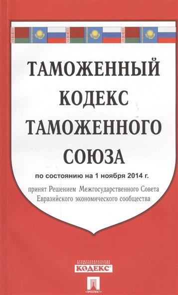 Таможенный кодекс таможенного союза. По состоянию на 1 ноября 2014 г.