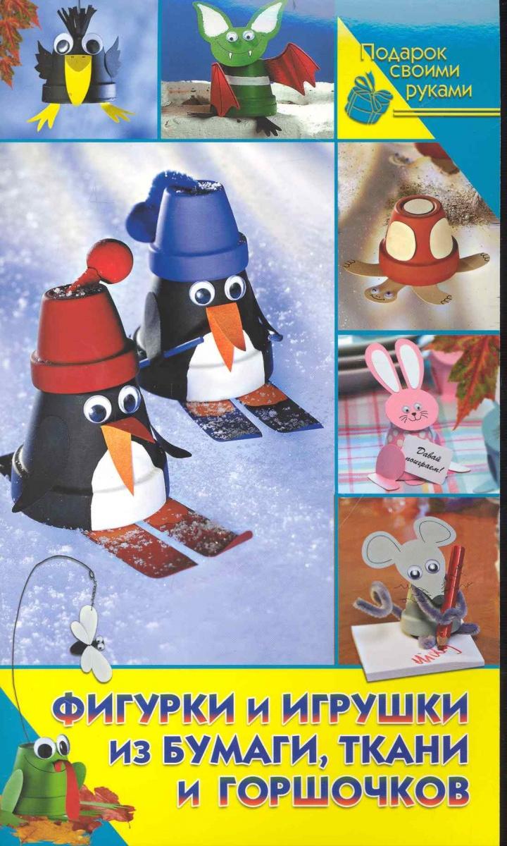 Тойбнер А. Фигурки и игрушки из бумаги ткани и горшочков нагибина м и фигурки и игрушки из бумаги и картона