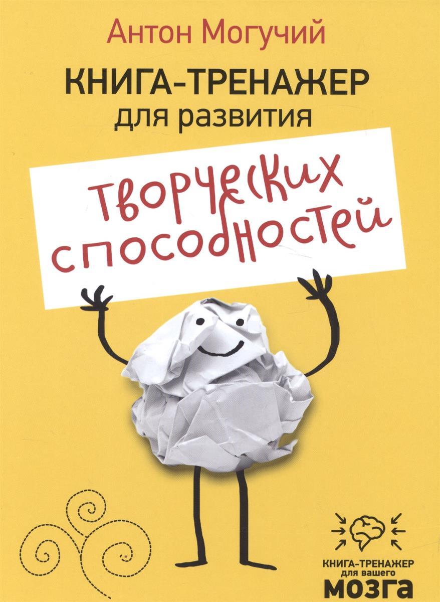цены Могучий А. Книга-тренажер для развития творческих способностей