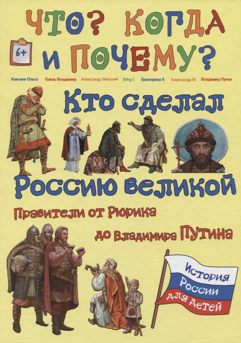 Владимиров В. Кто сделал Россию великой. Правители от Рюрика до Владимира Путина