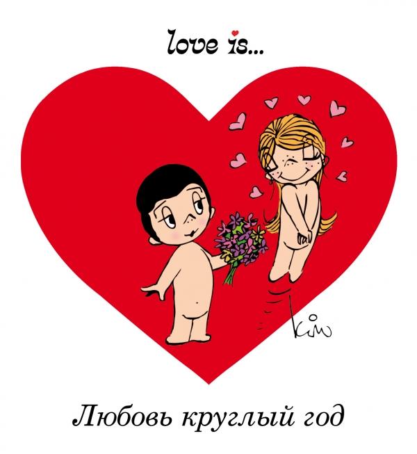 Парфенова И. Love is... Любовь круглый год