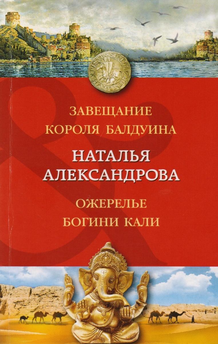 Александрова Н. Завещание короля Балдуина. Ожерелье богини Кали александрова н ожерелье богини кали