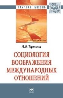 Социология воображения международных отношений. Монография