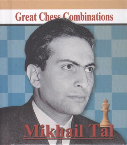 Michail Tal. Great Chess Combinations = Михаил Таль. Лучшие шахматные комбинации