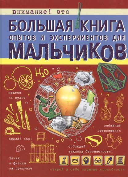 Вайткене Л. Большая книга опытов и экспериментов для мальчиков вайткене л большая книга о науке для мальчиков