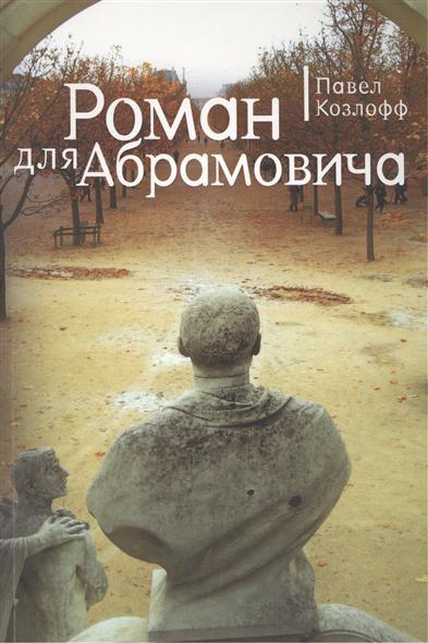 Козлофф П. Роман для Абрамовича