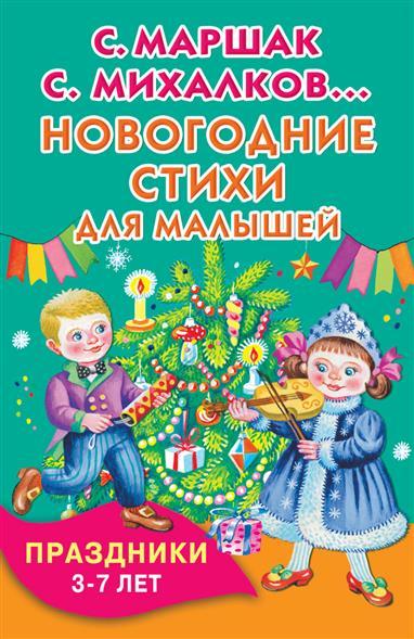 Новогодние стихи для малышей. Праздники 3-7 лет