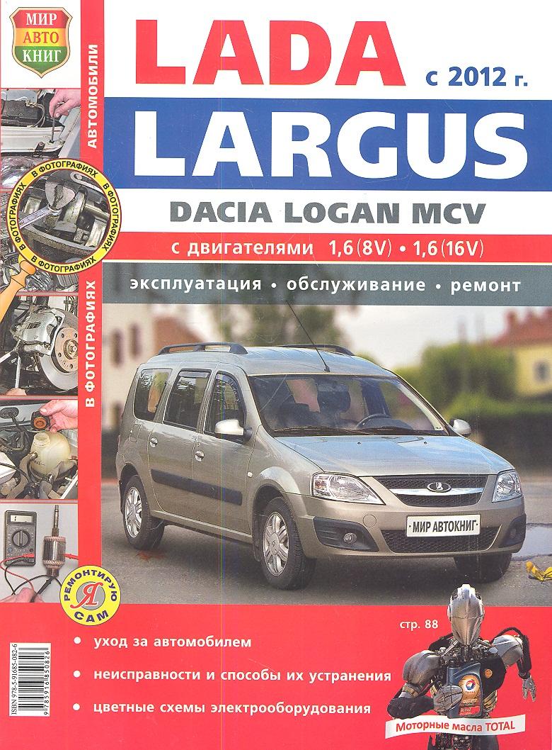 Солдатов Р., Шорохов А. (ред.) Lada Largus Dacia Logan MCV c 2012 года. Эксплуатация. Обслуживание. Ремонт шорохов м ред звериной тропою isbn 9785448101847