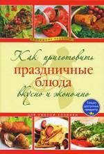 Как приготовить праздничные блюда вкусно и экономно книги издательство аст лучшие праздничные блюда