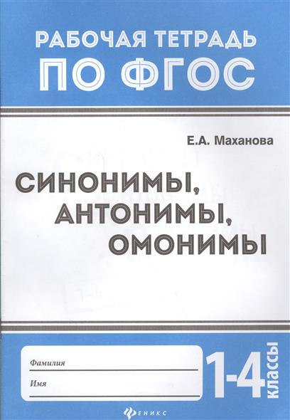 Синонимы, антонимы, омонимы. 1-4 классы
