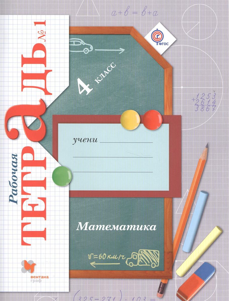 Математика. 4 класс. Рабочая тетрадь №1