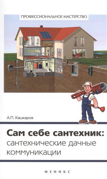 Кашкаров А. Сам себе сантехник. Сантехнические дачные коммуникации