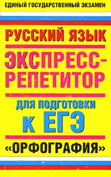 Русский язык Орфография Экспресс-репетитор