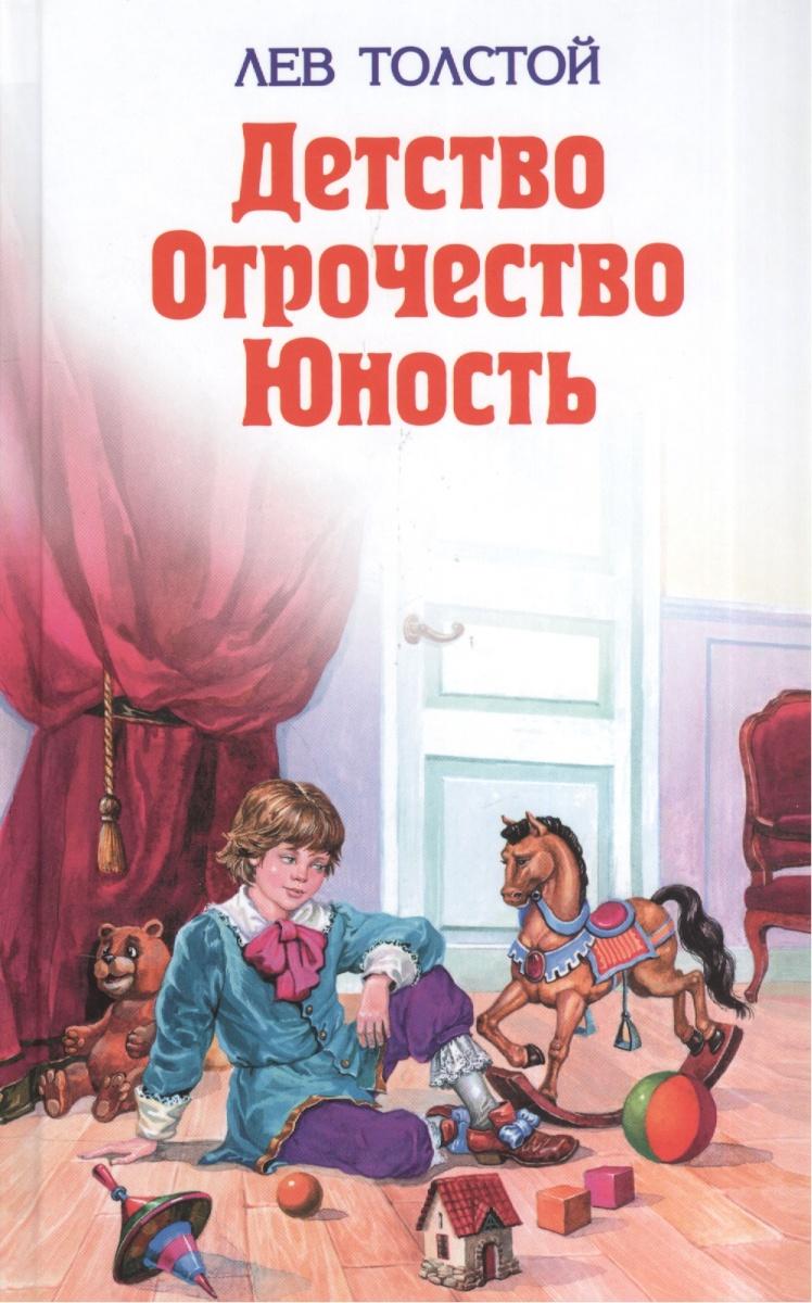 Толстой Л. Детство. Отрочество. Юность ISBN: 9785699014873