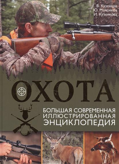 Охота. Большая современная иллюстрированная энциклопедия