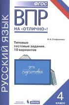 Русский язык. 4 класс. Типовые тестовые задания. 10 вариантов