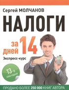 Налоги за 14 дней. Экспресс-курс. 13-е новое издание