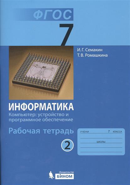 Информатика. Рабочая тетрадь для 7 класса в 5 частях. часть 2. Компьютер. устройство и программное обеспечение