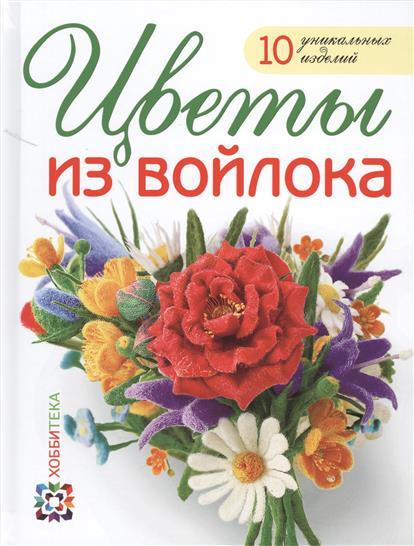 Цветы из войлока