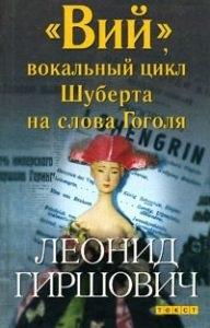 Гиршович Л. Вий, вокальный цикл Шуберта на слова Гоголя цикл лыжи детские быстрики цикл
