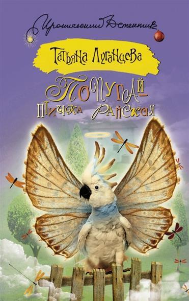 Луганцева Т. Попугай - птичка райская