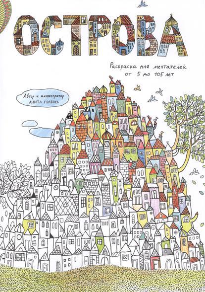 Грабось А. Острова. Раскраска для мечтателей от 5 до 105 лет анита грабось острова раскраска для мечтателей от 5 до 105 лет
