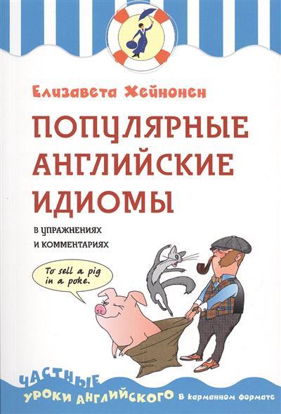 Хейнонен Е. Популярные английские идиомы в упражнениях и комментариях
