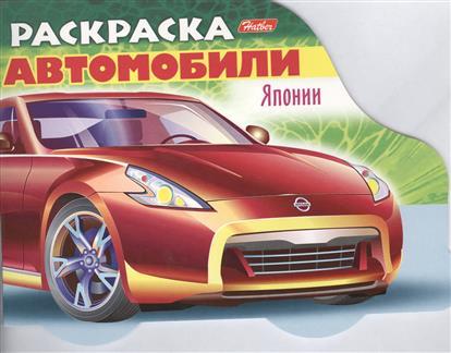 """Раскраска """"Автомобили Японии"""". Выпуск 2"""