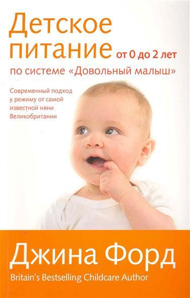 Детское питание от 0 до 2 лет