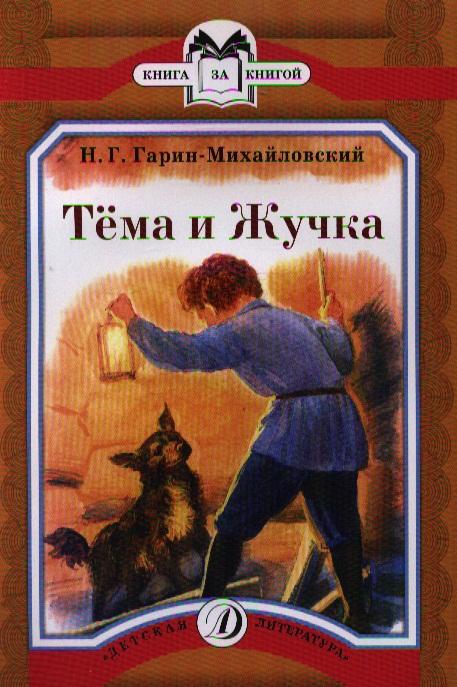 Гарин-Михайловский Н. Тема и Жучка. Отрывок из повести