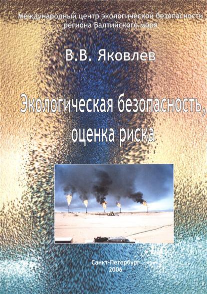 Экологическая безопасность, оценка риска