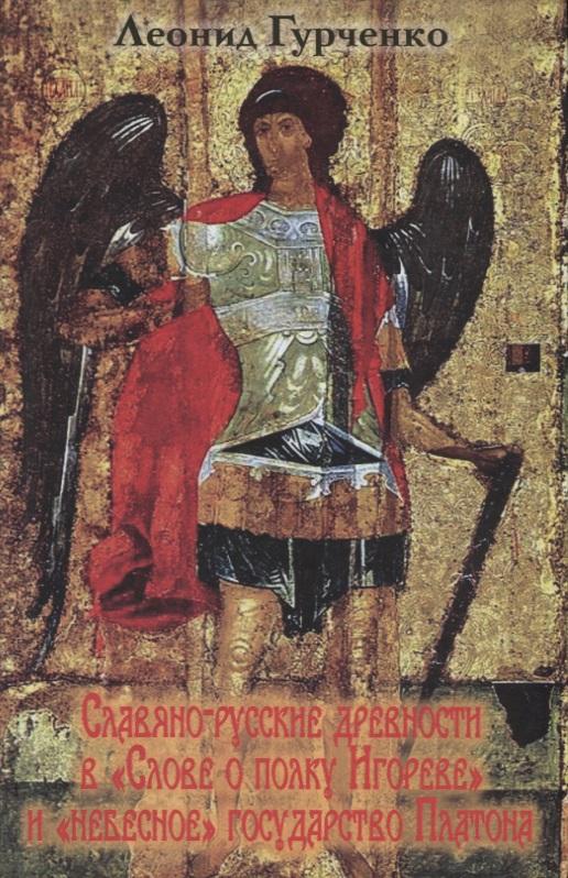 Славяно-русские древности в «Слове о полку Игореве» и «небесное» государство Платона