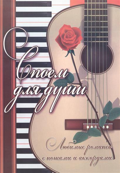 Споем для души. Любимые романсы с нотами и аккордами