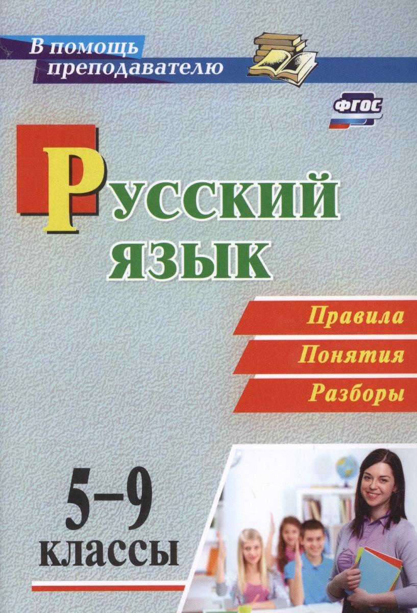 все цены на Рудова С. (авт.-сост.) Русский язык. 5-9 классы. Правила, понятия, разборы онлайн