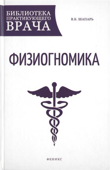 Шапарь В. Физиогномика александр петров практическая физиогномика книга тренажер