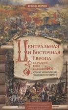 Центральная и Восточная Европа в средние века. История возниковения славянских государств