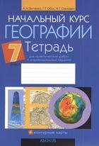 Начальный курс географии. 7 класс.Тетрадь для практических работ и индивидуальных заданий. Приложение к учебному пособию