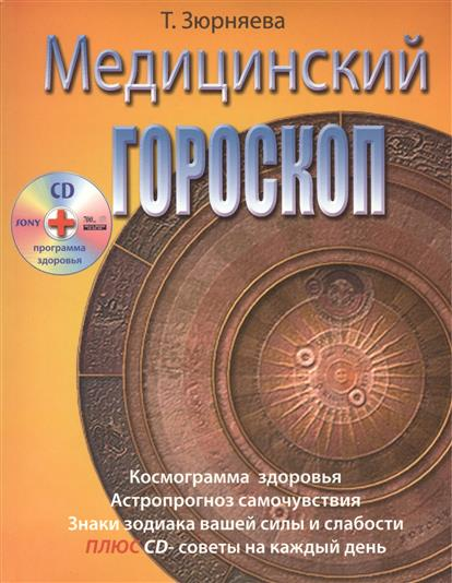 Медицинский гороскоп (+CD) от Читай-город