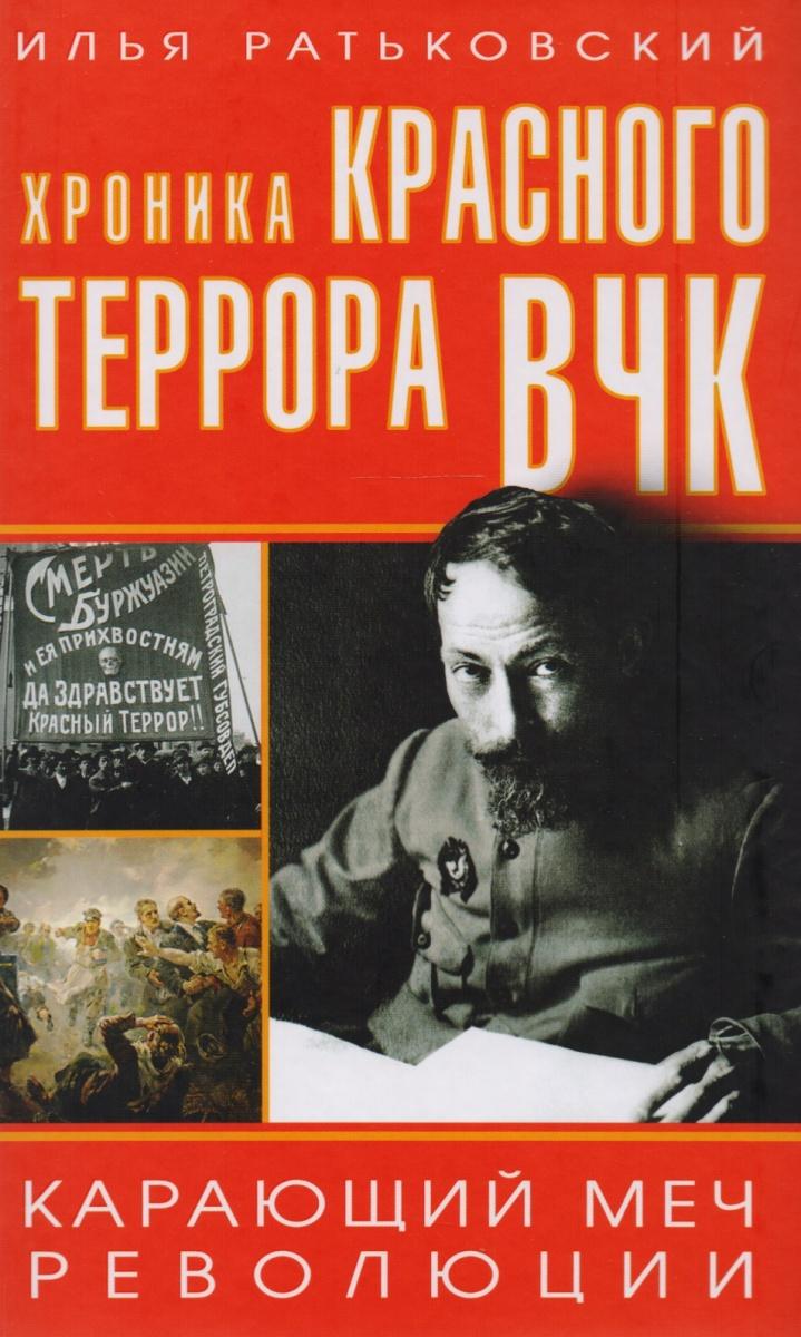 Хроника красного террора ВЧК. Карающий меч революции