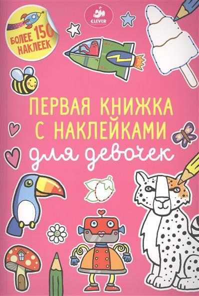Первая книжка с наклейками для девочек. Более 150 наклеек абдуллин н пер феи незабудки сонный лес книжка с наклейками более 60 наклеек