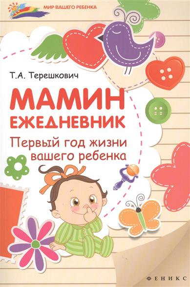 Терешкович Т. Мамин ежедневник. Первый год жизни вашего ребенка первый год вашего ребенка неделя за неделей