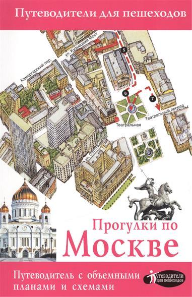 Сингаевский В. Прогулки по Москве ISBN: 9785170982509